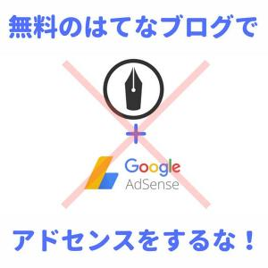 はてなブログでGoogleアドセンスをやるな!収入が増えない理由!