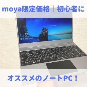 【moya限定価格】ブログやテレワークに最適なパソコンはこれだ!