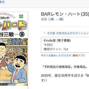 漫画「BARレモンハート 35巻」が7/28に発刊とのこと