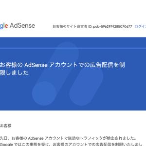 Adsense広告が制限された(笑)