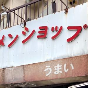 【うまい】ラーメンショップ鶴見店でネギラーメン【うまい】