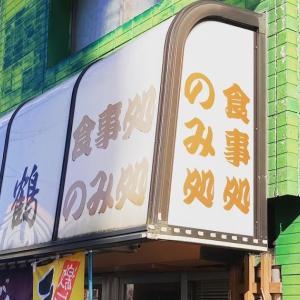 鶴見市場 亀鶴(きかく)で キンケイカレー