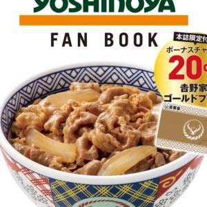 吉野家 FAN BOOK で元を取るにはいくらチャージすれば良いのかを考察する