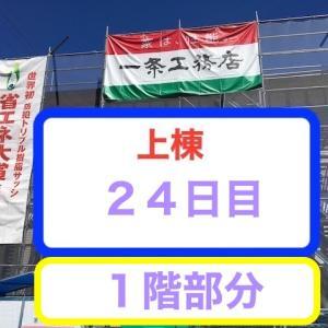 「上棟24日目」の室内の風景 〜1階部分〜