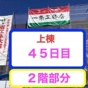 「上棟45日目」の室内の風景 〜2階部分〜
