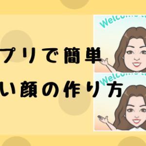 【必見!!】可愛いを捏造せよ!もっと可愛く見せる必見の顔加工術!