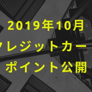 【ポイント】2019年10月のクレジットカードの獲得ポイント公開