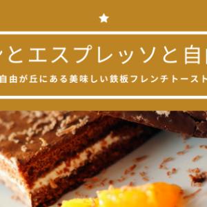 【自由が丘】30分かけて作るフレンチトースト【パンとエスプレッソと自由形】