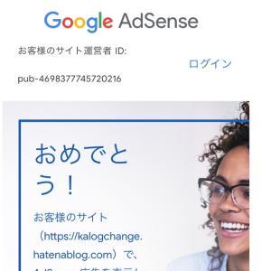 無料版はてなブログ19日目でGoogleアドセンス合格しました!!
