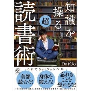 メンタリストDaiGo【著】積ん読卒業?本を読むためのチュートリアル「知識を操る読書術」