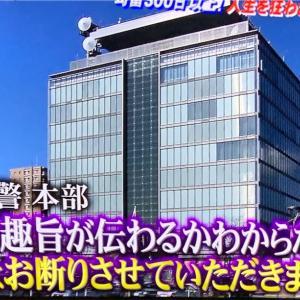 仰天ニュース放送により「滋賀県警」批判殺到!?