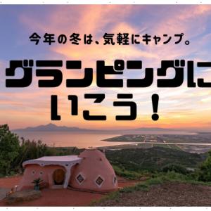 熊本で人気のグランピングはここ!今年の冬はグランピングへ行こう!【便利グッズ】【人気スポット】