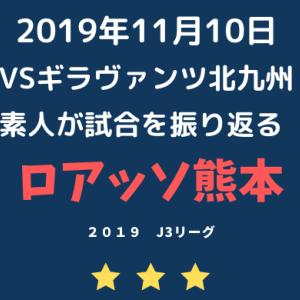 【ロアッソブログ】ロアッソ熊本VSギラヴァンツ北九州【2019年11月10日】【J3】【マイナビマッチ】