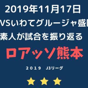 【ロアッソブログ】ロアッソ熊本VSいわてグルージャ盛岡【2019年11月17日】【J3】【いそざきの家サンクスマッチ】