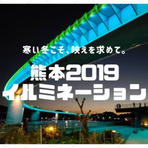【熊本・2019-2020】寒い冬はイルミネーションを楽しもう!【最新】