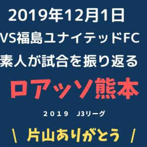 【ロアッソブログ】ロアッソ熊本VS福島ユナイテッドFC【J3】【片山選手引退セレモニー】