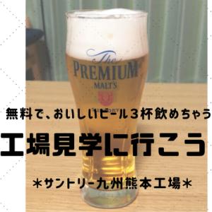 【サントリー九州熊本工場】オトクな工場見学&キャンペーン紹介【無料でビール3杯飲めちゃう】