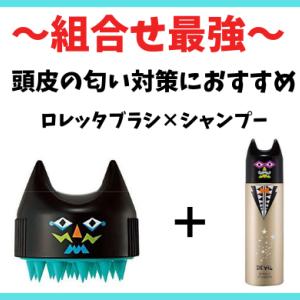 メンズシャンプーブラシのおすすめはこれ【頭皮の匂い対策にも】【血行促進】【ロレッタデビル】