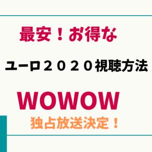 ユーロ2020をお得に視聴しよう【1カ月無料】【WOWOW】