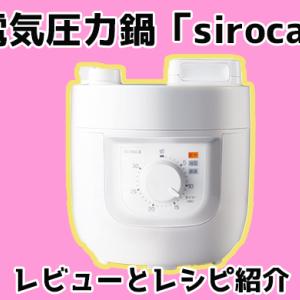 siroca電気圧力鍋(SP-A111)、優れもの家電で生活が豊かに!【使用感レビュー】【コスパ最強】