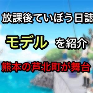 放課後ていぼう日誌は熊本が舞台!一体どんなアニメ?【無料試し読みも】