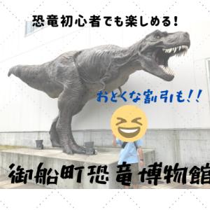 御船町恐竜博物館は家族・カップルのお出かけにおすすめ!入館割引も!【化石発掘体験】