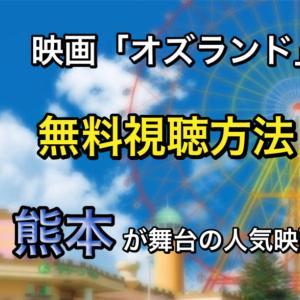 【オズランド無料視聴方法】熊本のグリーンランドが舞台の映画