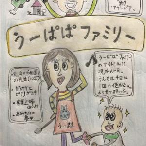 うーぱぱのイクメンライフ【3話】幸せ太りを阻止したい