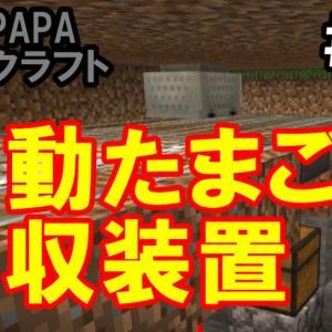【統合版マイクラ】農民さんとの取引用にアヒルのたまごを自動回収する装置を作ってみた「MAYUPAPAのマイクラ日記#09」