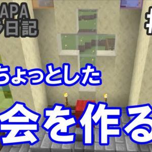【統合版マイクラ】聖職者さんのために村にちょっとした教会を建築してみた!「MAYUPAPAのマイクラ日記#10」
