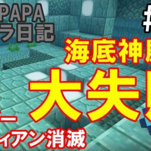 【統合版マイクラ】海底神殿で大失敗!?エルダーガーディアン6体消滅!「MAYUPAPAのマイクラ日記#15」