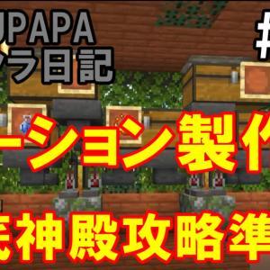 【統合版マイクラ】 海底神殿攻略のためにポーション大量製造室製作「MAYUPAPAのマイクラ日記#14」
