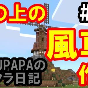 【統合版マイクラ】街のシンボル。丘の上の風車作り!「MAYUPAPAのマイクラ日記#18」