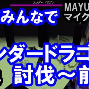 【統合版マイクラ】家族みんなでエンダードラゴン討伐!前編「MAYUPAPAのマイクラ日記#24」