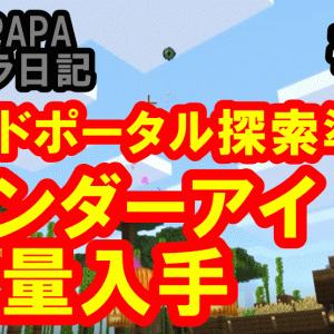 【統合版マイクラ】エンダーアイを大量入手!いよいよエンドポータル探索準備「MAYUPAPAのマイクラ日記#20」