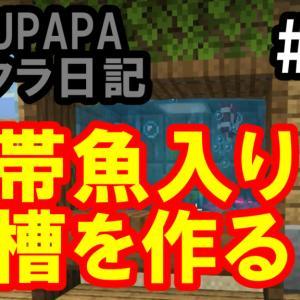 【統合版マイクラ】熱帯魚入り水槽を作る「MAYUPAPAのマイクラ日記#19」