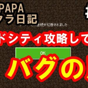 【統合版マイクラ】エンドシティ攻略してたらrelmsバグの嵐!「MAYUPAPAのマイクラ日記#28」