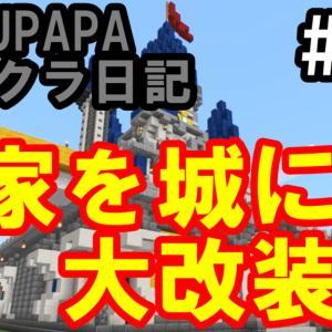 【統合版マイクラ】家を洋風の巨大なお城に大改装しました!「MAYUPAPAのマイクラ日記#29」