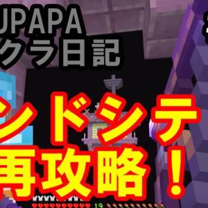 【統合版マイクラ】relms不調で攻略できなかったエンドシティを再攻略!「MAYUPAPAのマイクラ日記#30」