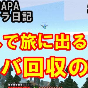 【統合版マイクラ】家族そろって空の旅!ロバを回収にエンドポータルの村へ「MAYUPAPAのマイクラ日記#32」