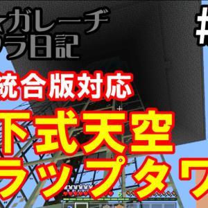 【統合版マイクラ】落下式天空トラップタワーを作る!「カツ★ガレーヂマイクラ日記#35」