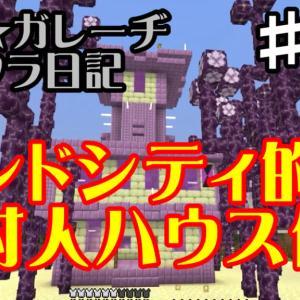 【統合版マイクラ】エンドシティ風ハウス作り「カツ★ガレーヂマイクラ日記#38」