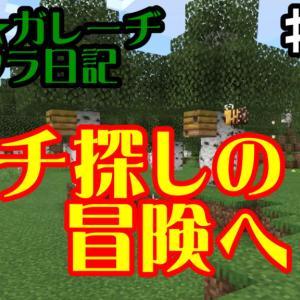 【統合版マイクラ】ハチを求めて!ハチ探しの冒険へ「カツ★ガレーヂマイクラ日記#40」