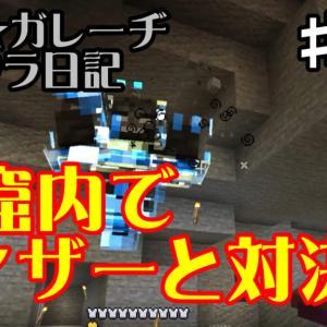 【統合版マイクラ】いよいよウィザーを召喚!地下洞窟でウィザーと対決!「カツ★ガレーヂマイクラ日記#42」