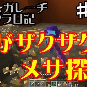 【統合版マイクラ】金がザクザク!?メサで金の家を建てる!「カツ★ガレーヂマイクラ日記#44」