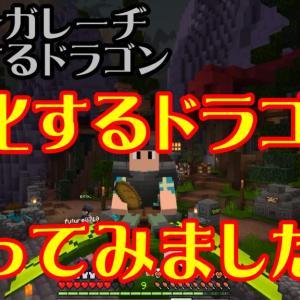 【進化するドラゴン・マイクラ】マイクラマッシュアップパックの進化するドラゴンをやってみた!まずはグリーンドラゴンゲット!「カツ★ガレーヂ進化するドラゴン#01」