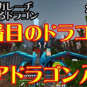【マイクラ・進化するドラゴン】2番目のドラゴン、エアドラゴンを入手!「カツ★ガレーヂ進化するドラゴン#02」