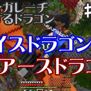 【マイクラ・進化するドラゴン】アイスドラゴンとアースドラゴン一気に入手!「カツ★ガレーヂ進化するドラゴン#04」