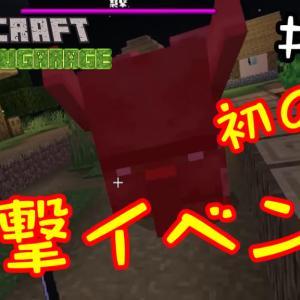 【マインクラフト】見つけた村で初の襲撃イベントに遭遇!「カツガレーヂMAYUクラ#04」