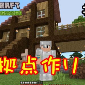 【統合版マインクラフト】新拠点作り!新たな家を建築します!「カツ★ガレーヂMAYUクラ#05」